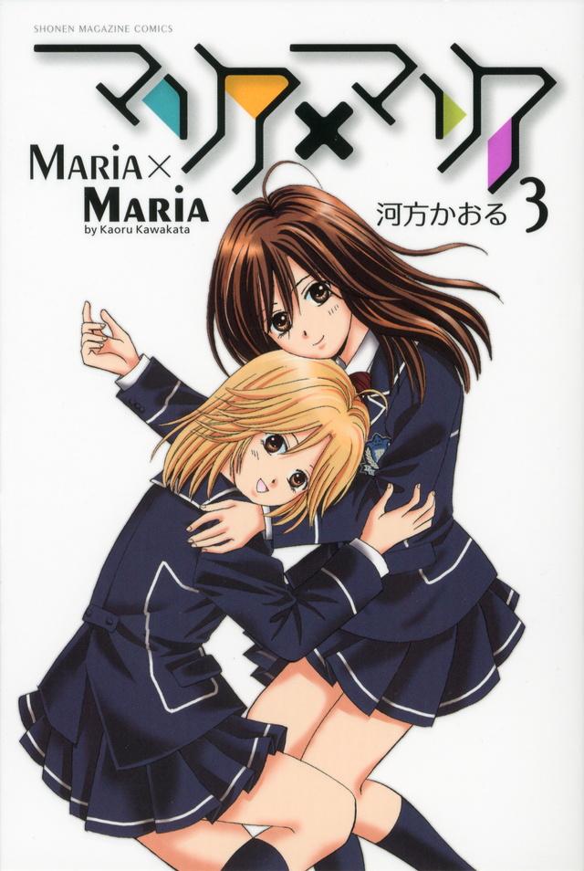 マリア×マリア(3)
