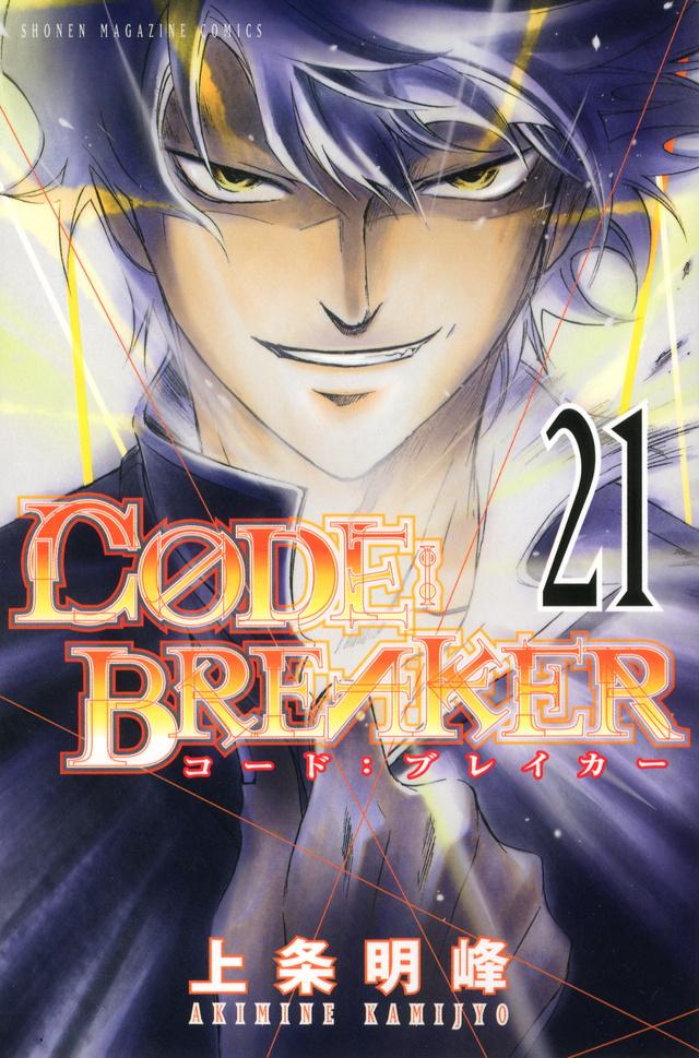 C0DE:BREAKER(21)