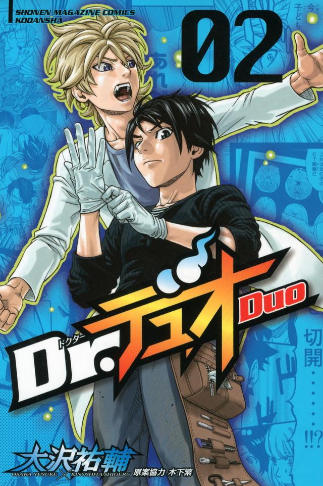Dr.デュオ(2)