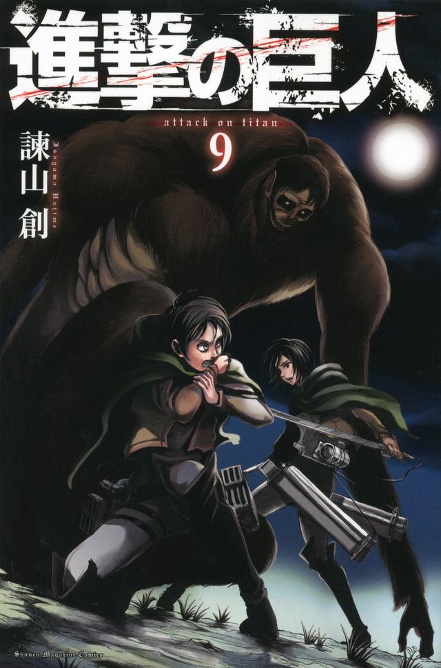 進撃の巨人(9)