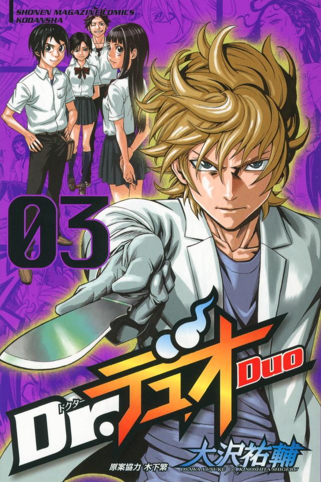 Dr.デュオ(3)