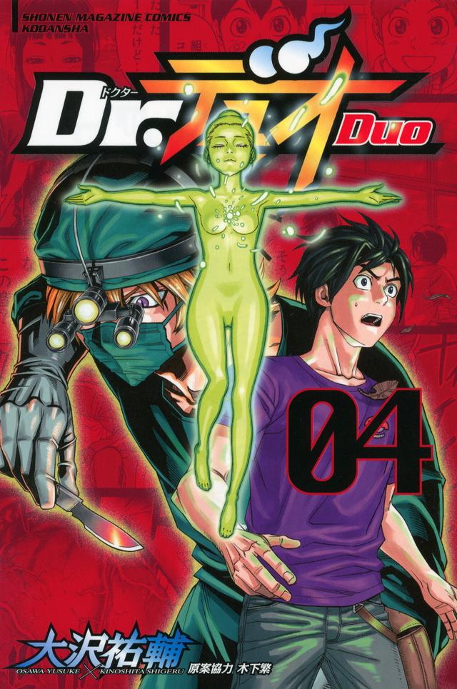 Dr.デュオ(4)