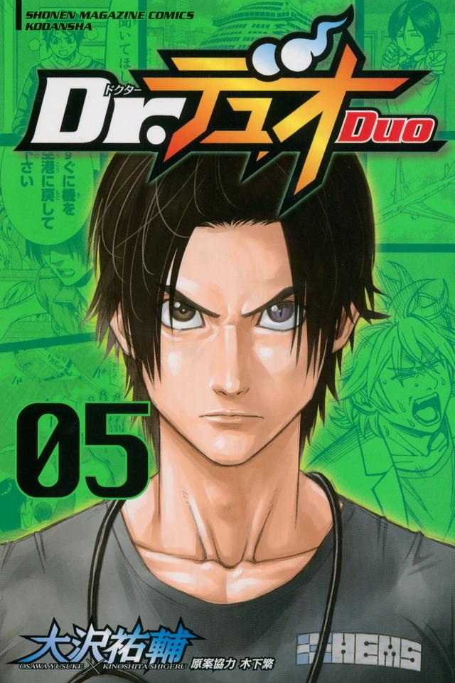 Dr.デュオ(5)<完>