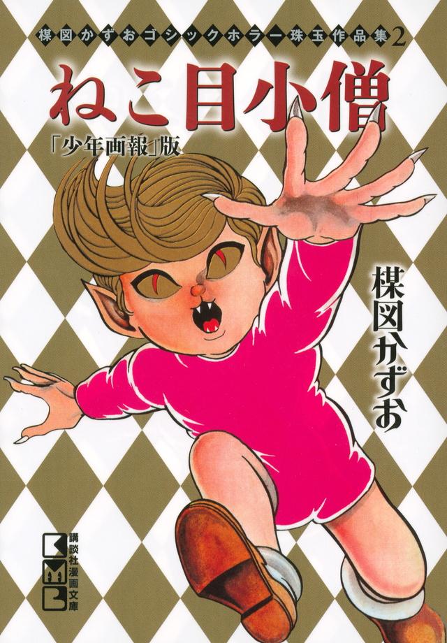 楳図かずお ゴシックホラー珠玉作品集2 ねこ目小僧「少年画報」版