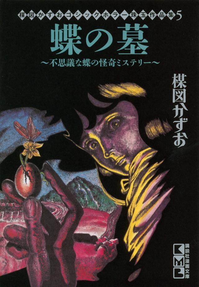 楳図かずお ゴシックホラー珠玉作品集
