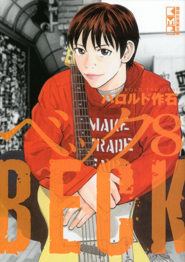 BECK(8)