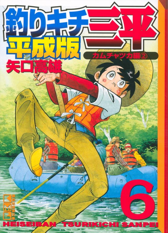 釣りキチ三平 平成版(6)