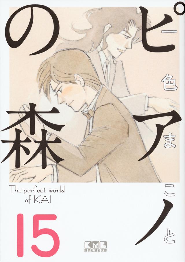 ピアノの森(15)