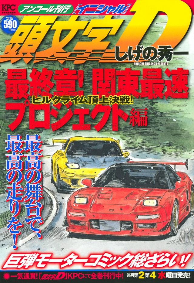 頭文字D 最終章! 関東最速プロジェクト編 ヒルクライム頂上決戦! アンコール刊行