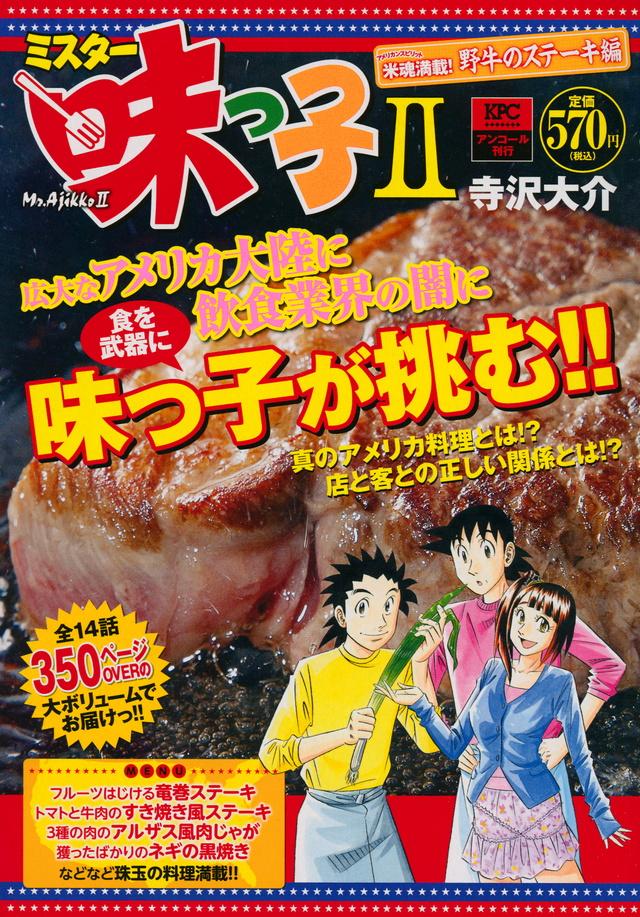 ミスター味っ子2 米魂満載!野牛のステーキ編 アンコール刊行