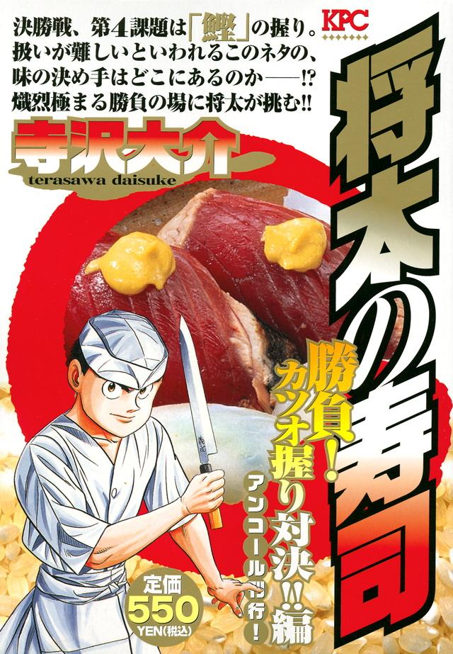 将太の寿司の画像 p1_9