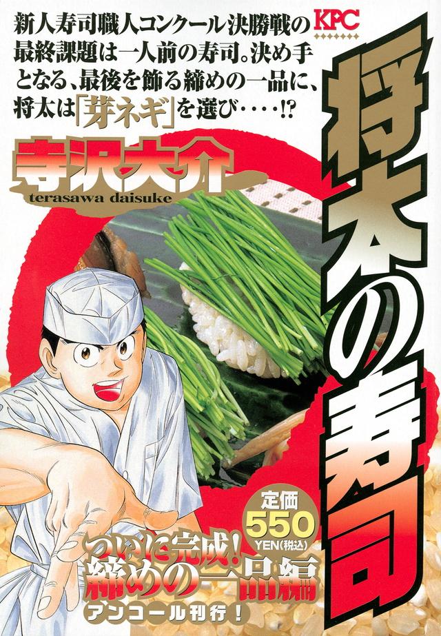 将太の寿司 ついに完成! 締めの一品編 アンコール刊行!
