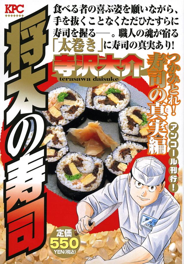 将太の寿司 つかみとれ! 寿司の真実編 アンコール刊行!