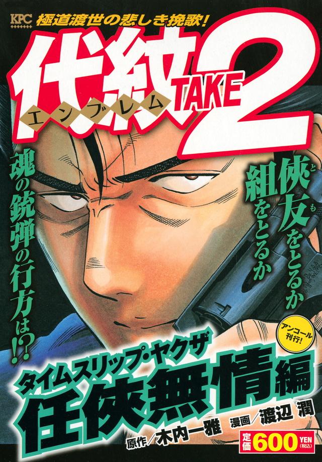 代紋TAKE2 タイムスリップ・ヤクザ 任侠無情編 アンコール刊行!