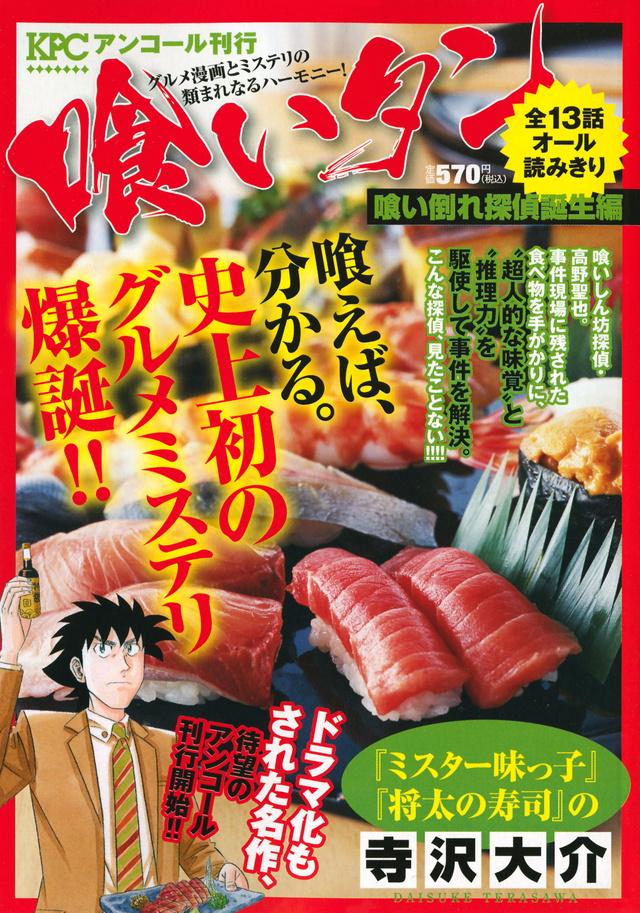 喰いタン 喰い倒れ探偵誕生編 アンコール刊行