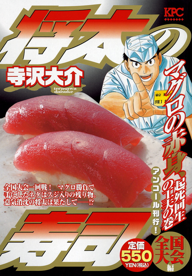 将太の寿司 全国大会編 マグロの赤身、起死回生の工夫の巻 アンコール刊行!