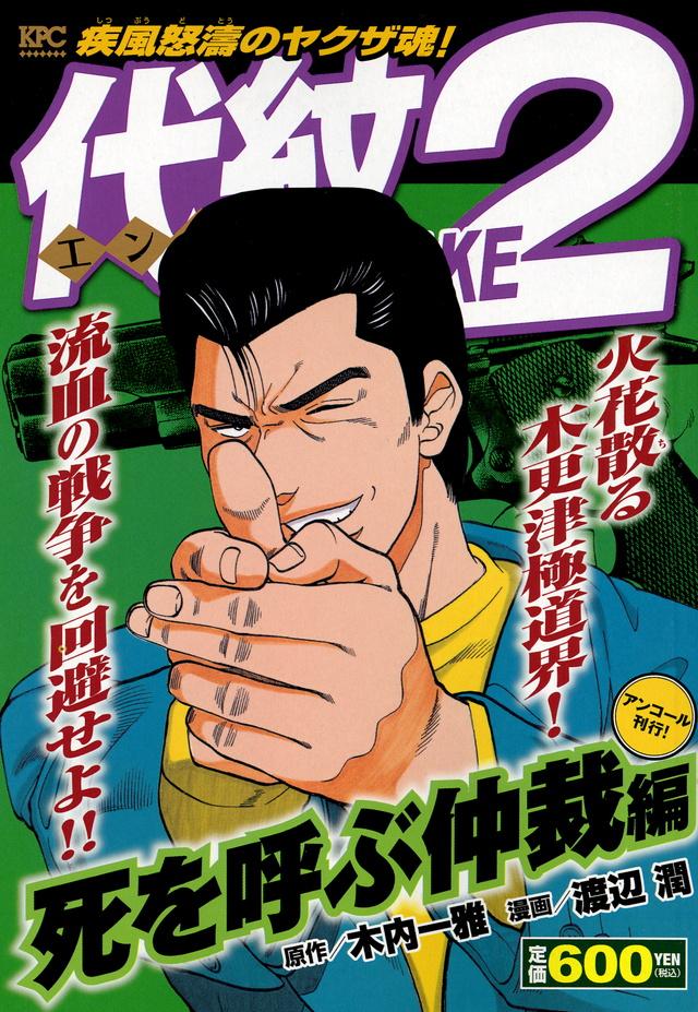 代紋TAKE2 死を呼ぶ仲裁編 アンコール刊行!