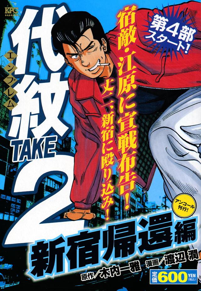 代紋TAKE2 新宿帰還編 アンコール刊行!