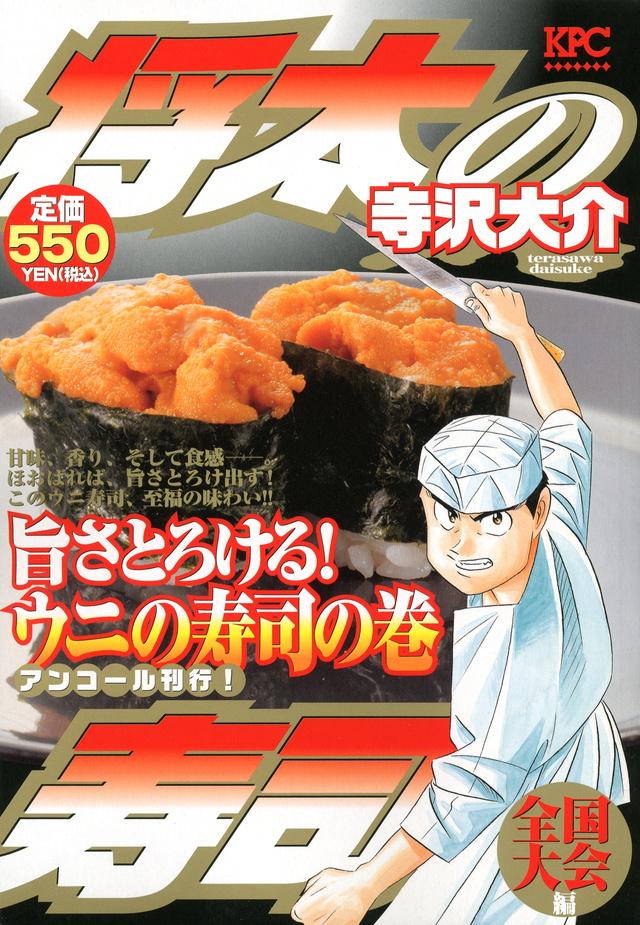 将太の寿司 全国大会編 旨さとろける! ウニの寿司の巻 アンコール刊行!