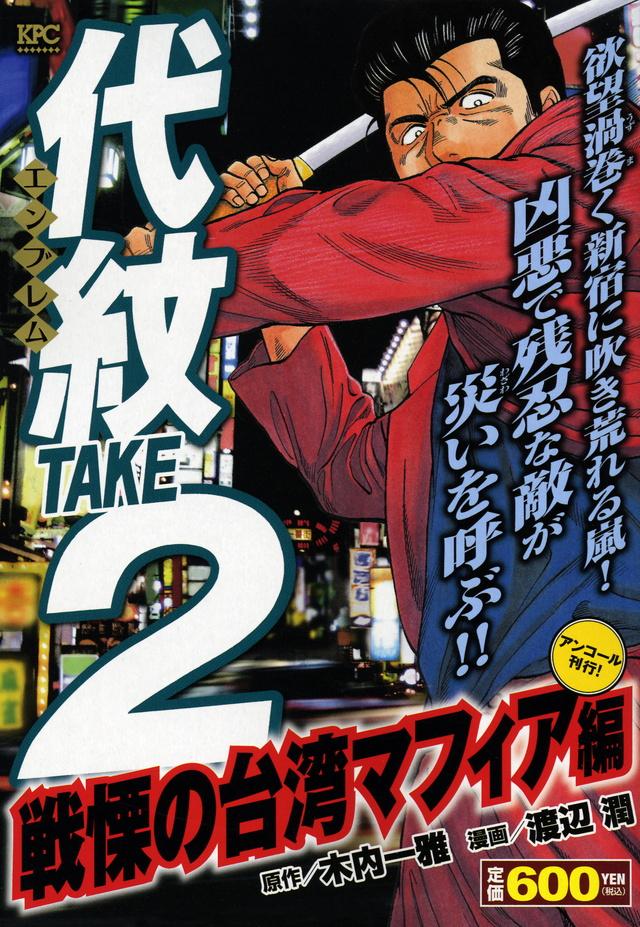 代紋TAKE2 戦慄の台湾マフィア編 アンコール刊行!