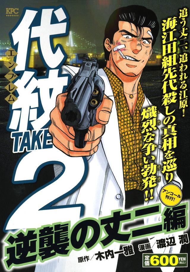 代紋TAKE2 逆襲の丈二編 アンコール刊行!