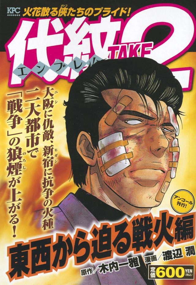 代紋TAKE2 東西から迫る戦火編 アンコール刊行!