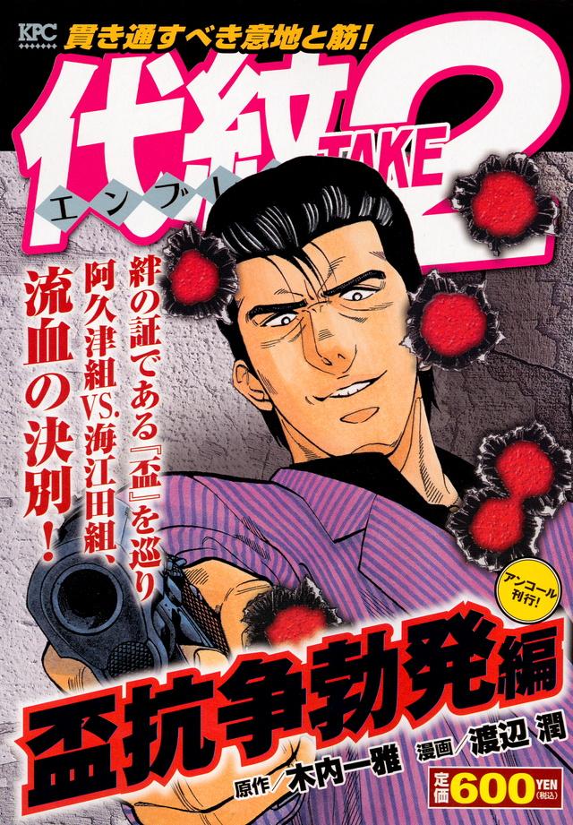 代紋TAKE2 盃抗争勃発編 アンコール刊行!