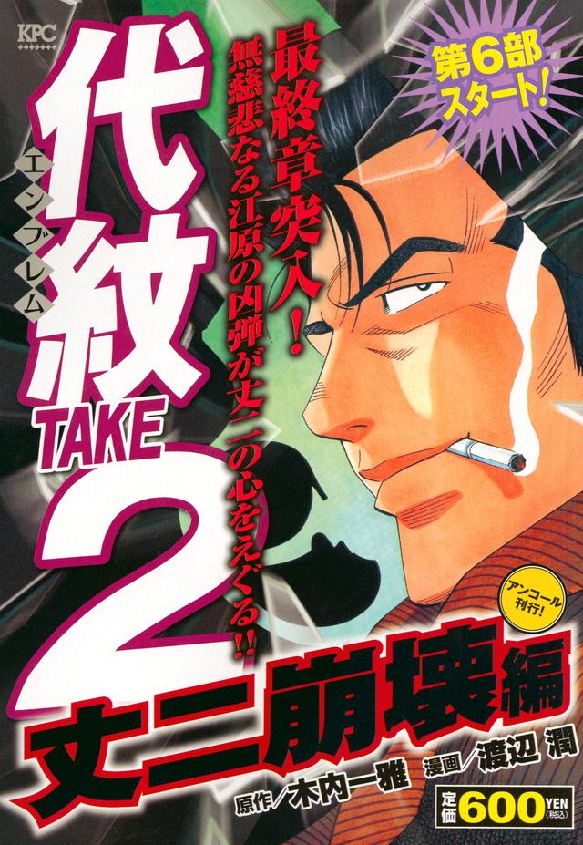 代紋TAKE2 丈二崩壊編 アンコール刊行!