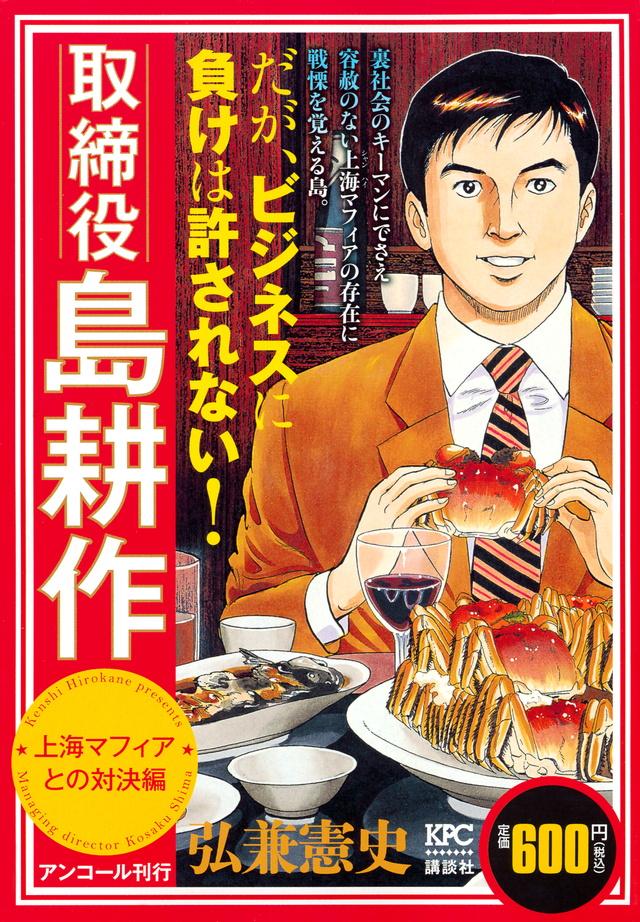 取締役 島耕作 上海マフィアとの対決編 アンコール刊行