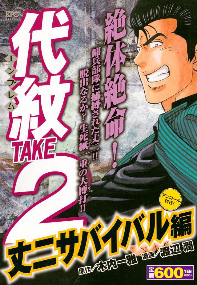 代紋TAKE2 丈二サバイバル編 アンコール刊行!