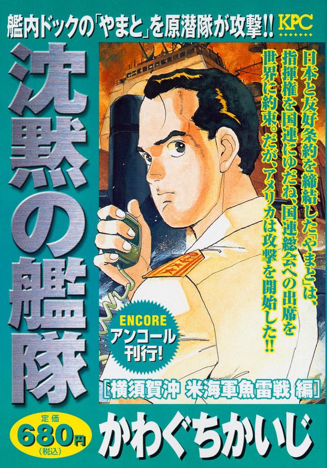 沈黙の艦隊 横須賀沖 米海軍魚雷戦編 アンコール刊行!