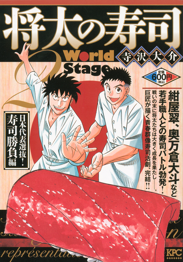 将太の寿司2