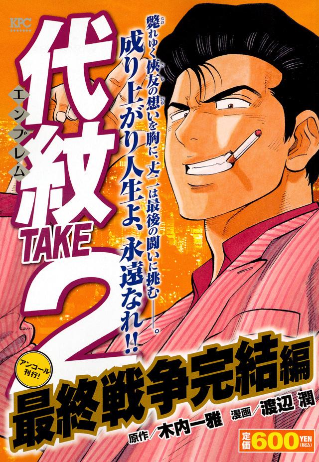 代紋TAKE2 最終戦争完結編 アンコール刊行!