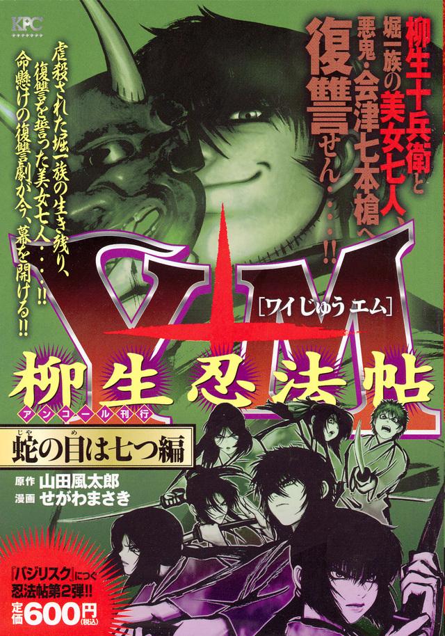 Y十M(ワイじゅうエム)~柳生忍法帖~ 蛇の目は七つ編 アンコール刊行