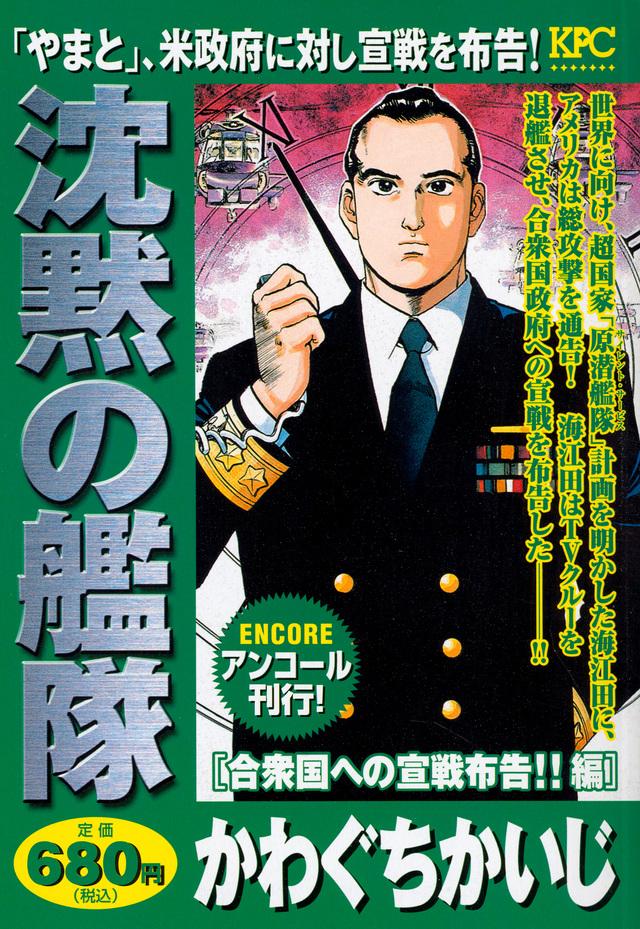 沈黙の艦隊 合衆国への宣戦布告!!編 アンコール刊行!