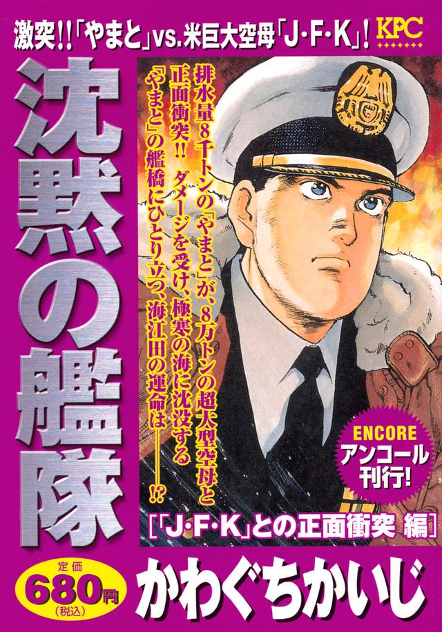 沈黙の艦隊 「J・F・K」との正面衝突編 アンコール刊行!