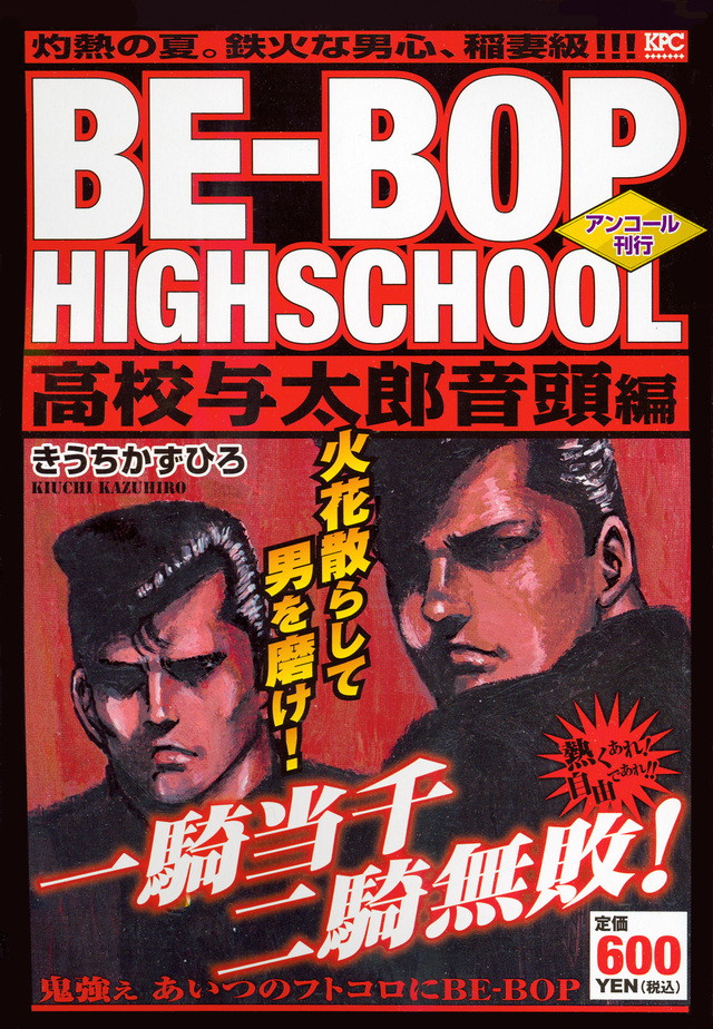 BE-BOP HIGHSCHOOL 高校与太郎音頭編 アンコール刊行