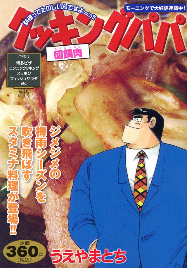 クッキングパパ 回鍋肉