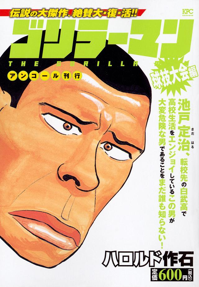 ゴリラーマン 球技大会編 アンコール刊行
