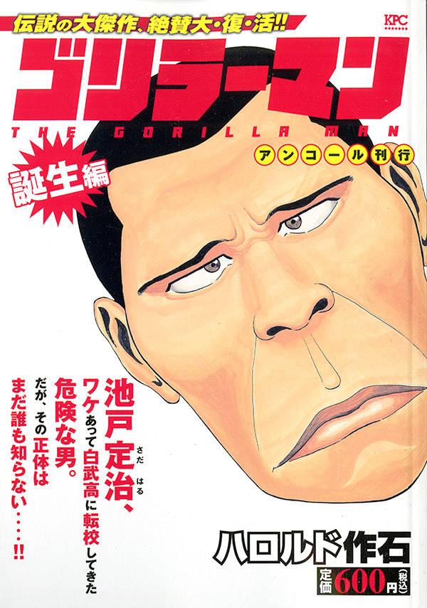 ゴリラーマン 誕生編 アンコール刊行