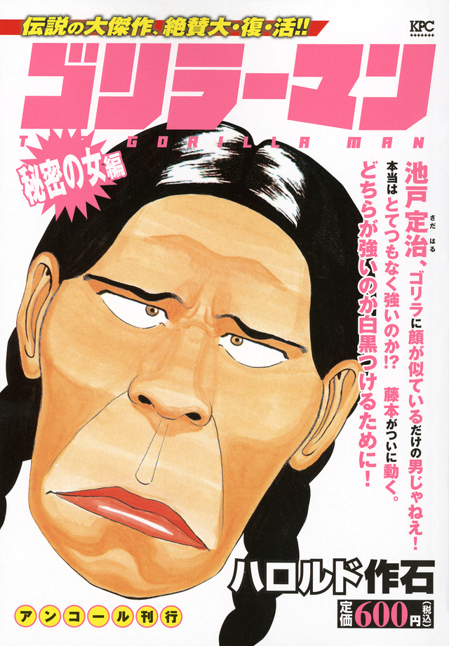 ゴリラーマン 秘密の女編 アンコール刊行