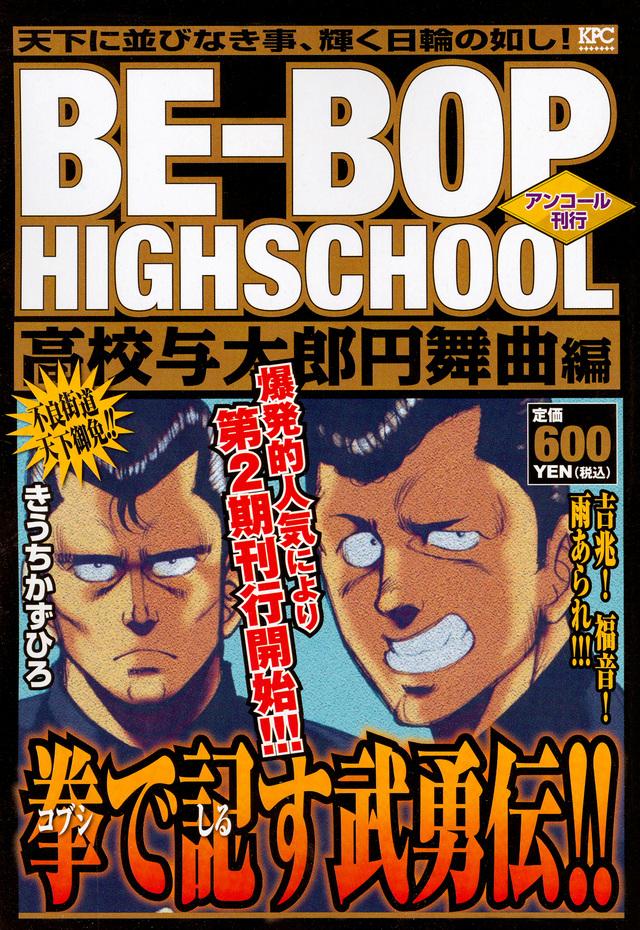 BE-BOP HIGHSCHOOL 高校与太郎円舞曲編 アンコール刊行