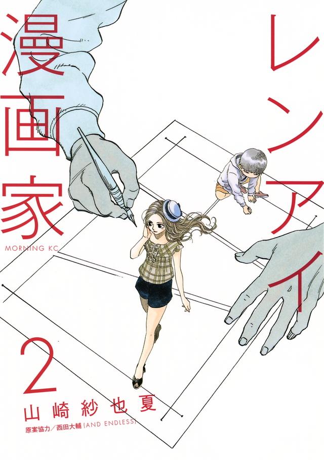 レンアイ漫画家(2)