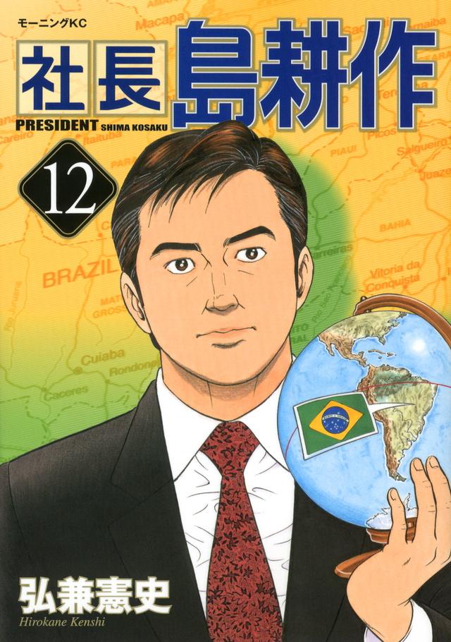 社長 島耕作(12)