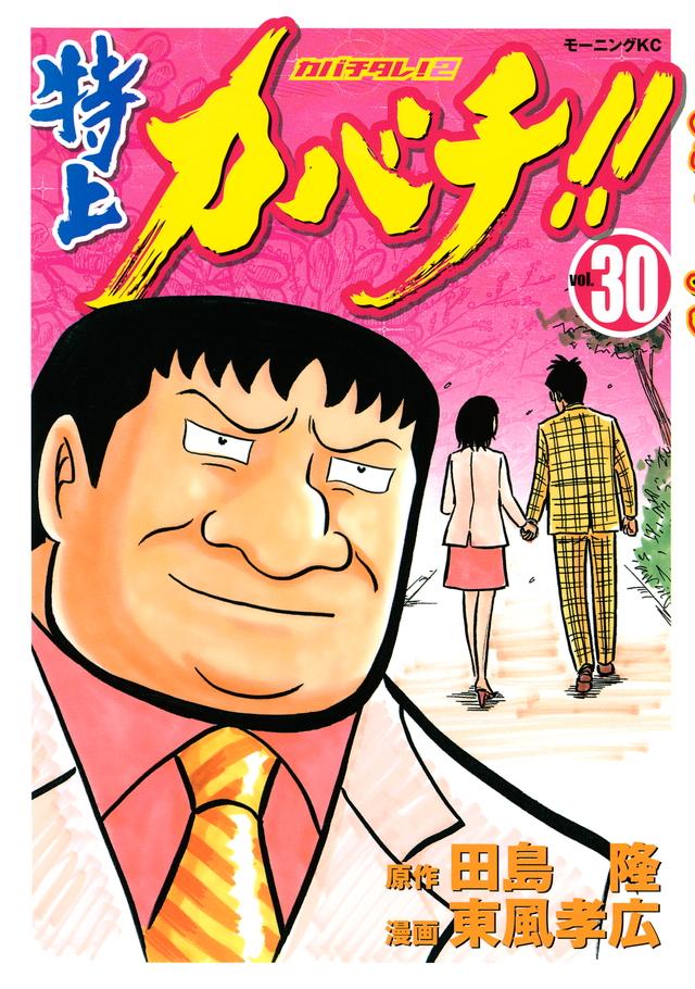 特上カバチ!!-カバチタレ!2-(30)