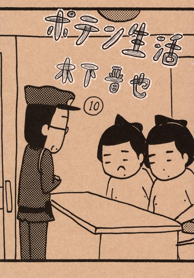 ポテン生活(10) <完>