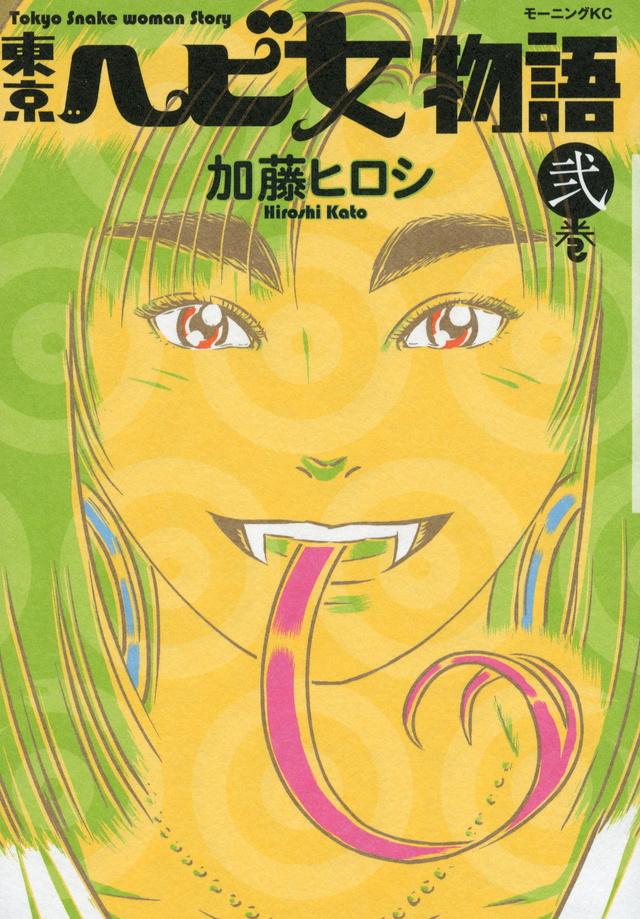 東京 ヘビ女物語(2)