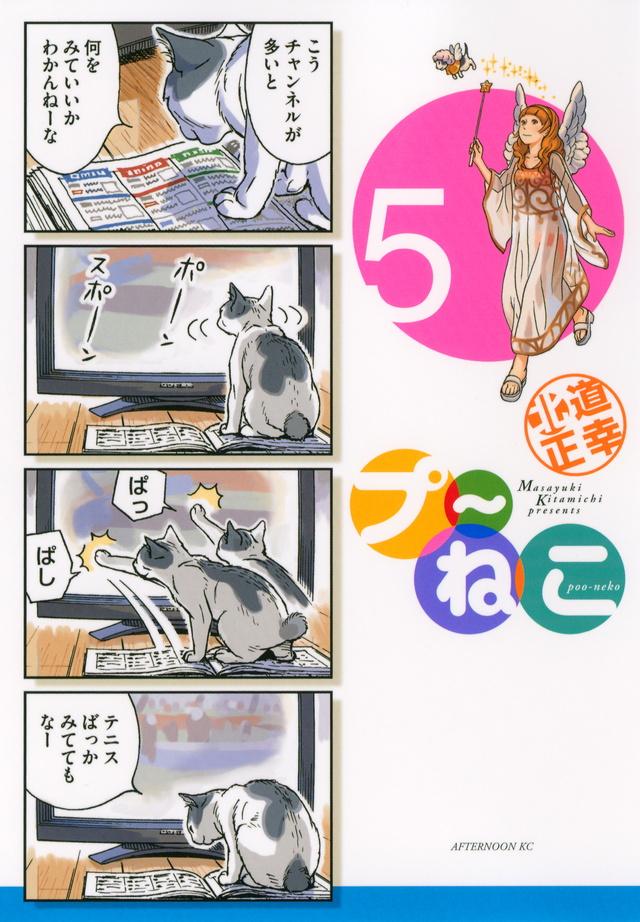 プ~ねこ(5)
