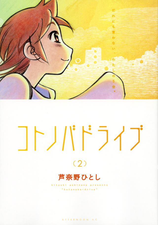 コトノバドライブ(2)