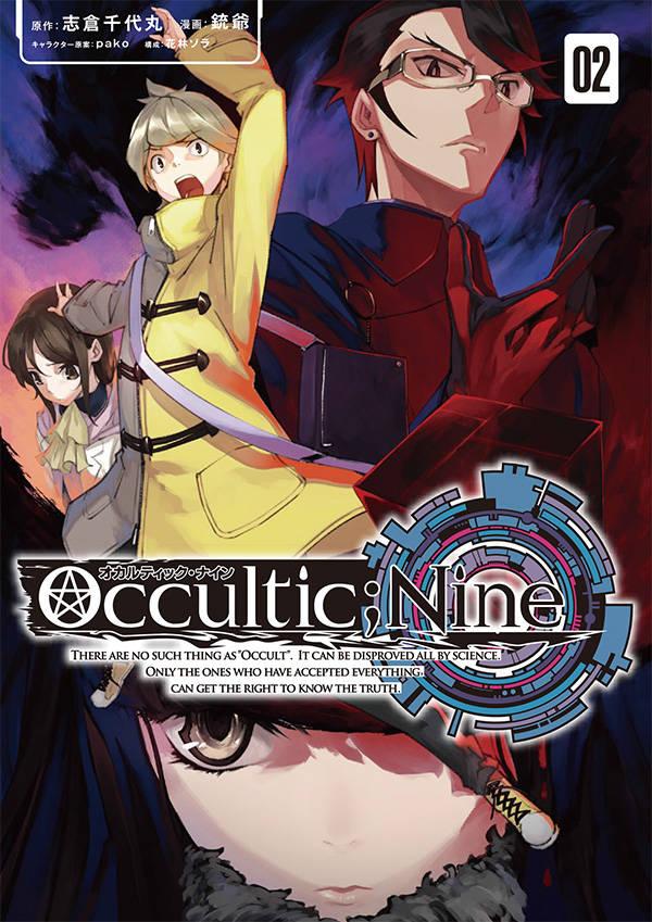 オカルティック・ナイン(2)